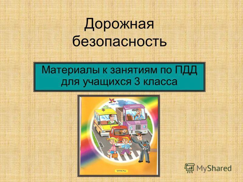 Дорожная безопасность Материалы к занятиям по ПДД для учащихся 3 класса