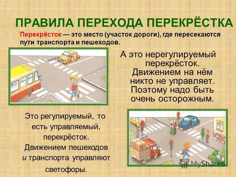 ПРАВИЛА ПЕРЕХОДА ПЕРЕКРЁСТКА А это нерегулируемый перекрёсток. Движением на нём никто не управляет. Поэтому надо быть очень осторожным. Перекрёсток это место (участок дороги), где пересекаются пути транспорта и пешеходов. Это регулируемый, то есть уп