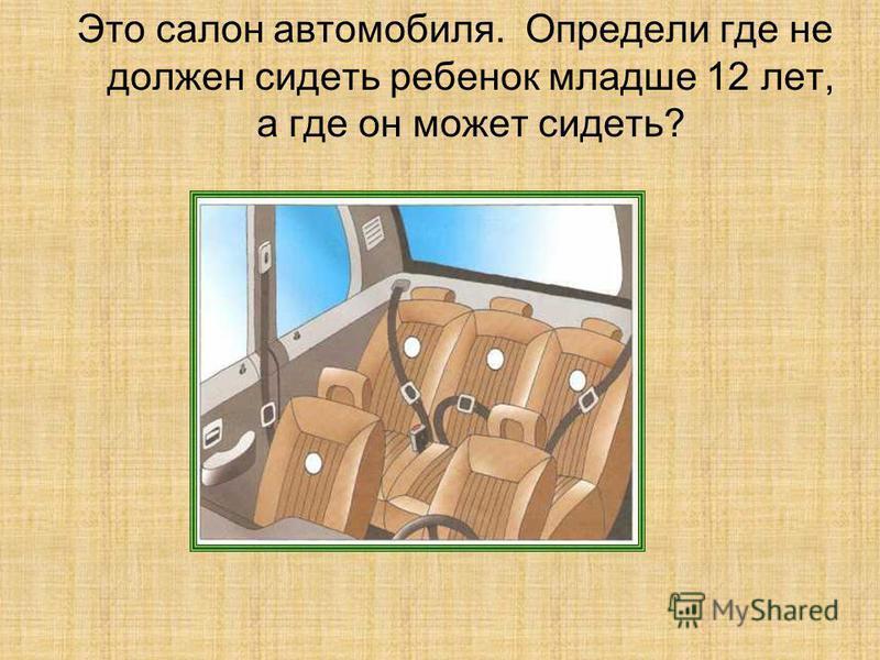 Это салон автомобиля. Определи где не должен сидеть ребенок младше 12 лет, а где он может сидеть?