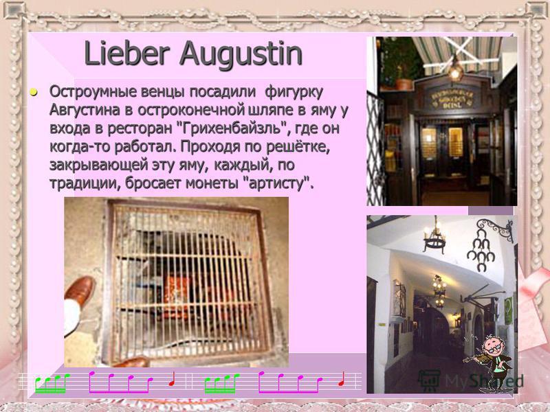 Остроумные венцы посадили фигурку Августина в остроконечной шляпе в яму у входа в ресторан