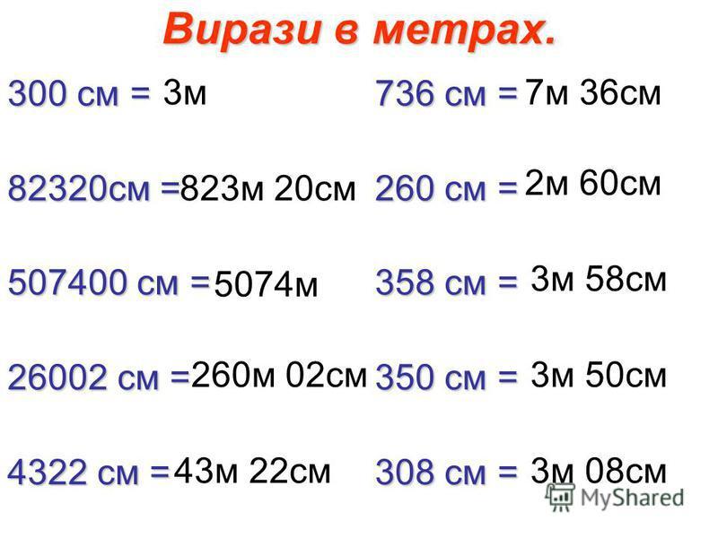 Вирази в метрах. 300 см = 82320см = 507400 см = 26002 см = 4322 см = 736 см = 260 см = 358 см = 350 см = 308 см = 3м 823м 20см 5074м 260м 02см 43м 22см 7м 36см 2м 60см 3м 58см 3м 50см 3м 08см