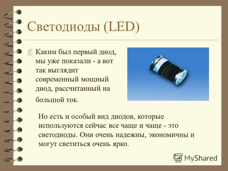 Светодиоды (LED) 4 Каким был первый диод, мы уже показали - а вот так выглядит современный мощный диод, рассчитанный на большой ток. Но есть и особый вид диодов, которые используются сейчас все чаще и чаще - это светодиоды. Они очень надежны, экономи
