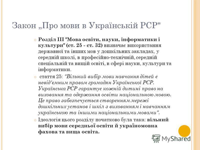Закон Про мови в Українській РСР