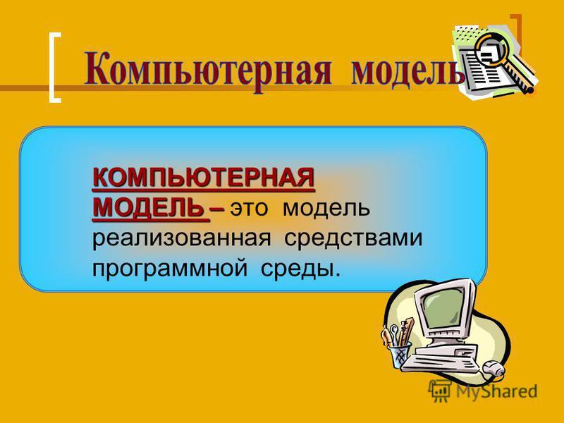 Формальные языки: Системы счисления Системы счисления Языки программирования Языки программирования Алгебра высказываний Алгебра высказываний Математический язык формул Математический язык формул Язык химических формул Язык химических формул Нотная г