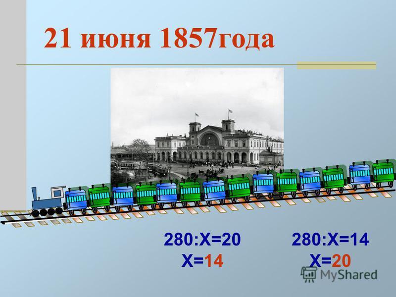 БАЛТИЙСКИЙ ВОКЗАЛ (Петергофский вокзал) S=2565 м² Длина = 57 м Ширина-? 2656:57=45 (м)