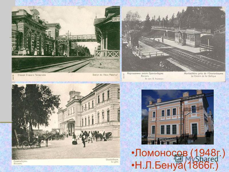 Николай Леонтьевич Бенуа 150 лет