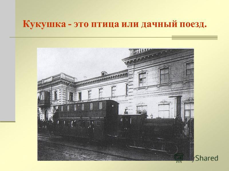 Ломоносов (1948 г.) Н.Л.Бенуа(1866 г.)