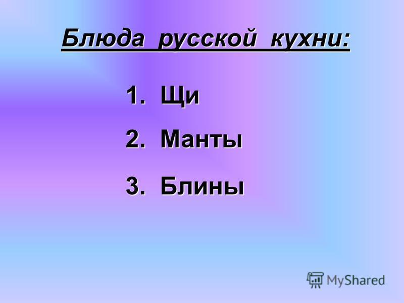 Праздник проводов русской зимы: 3. Крещение 2. Масленица 1. Рождество 2. Масленица