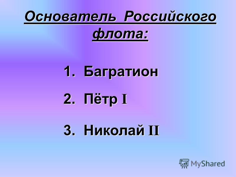 Полководцы Великой Отечественной войны: 3. К.Черняховский 2. А. Суворов 1. К. Жуков