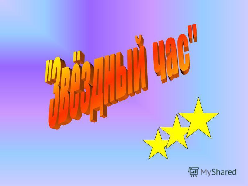 3 класс. Я люблю тебя, Россия! Выполнила: учитель начальных классов МОУ СОШ 1, г. Кизела, Вайс Валентина Константиновна 2011 год