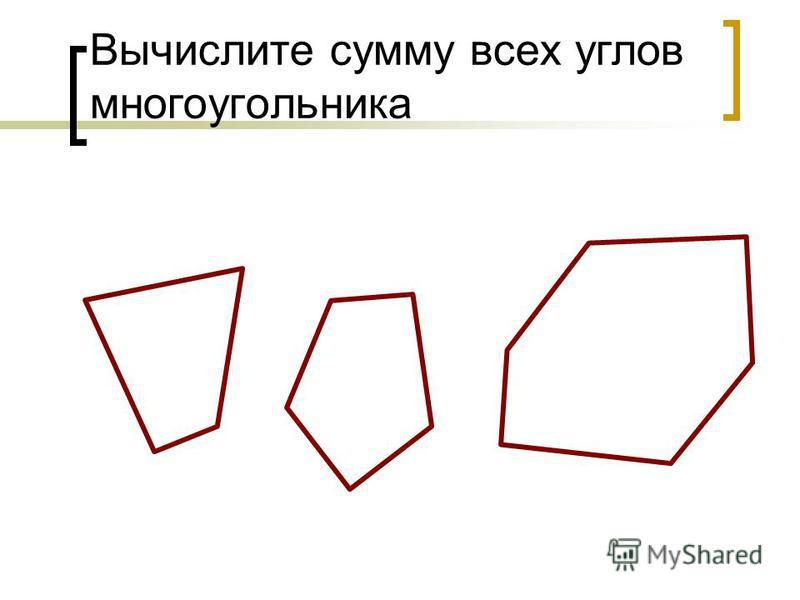 Вычислите сумму всех углов многоугольника