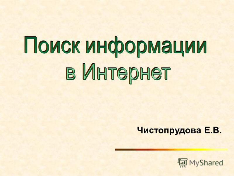 Чистопрудова Е.В.