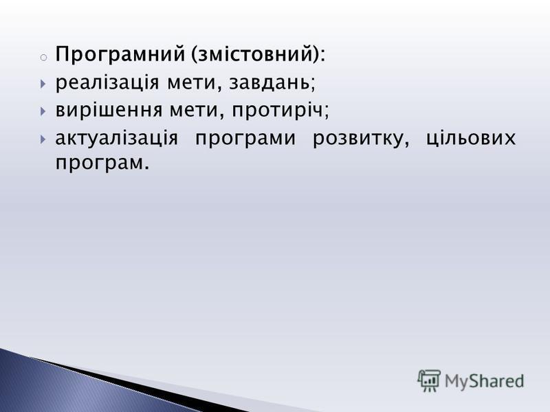 o Програмний (змістовний): реалізація мети, завдань; вирішення мети, протиріч; актуалізація програми розвитку, цільових програм.