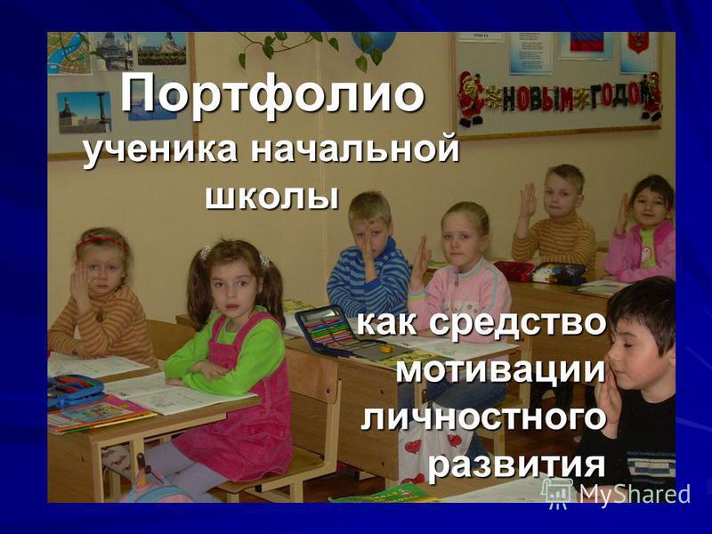 fg Портфолио ученика начальной школы как средство мотивации личностного развития