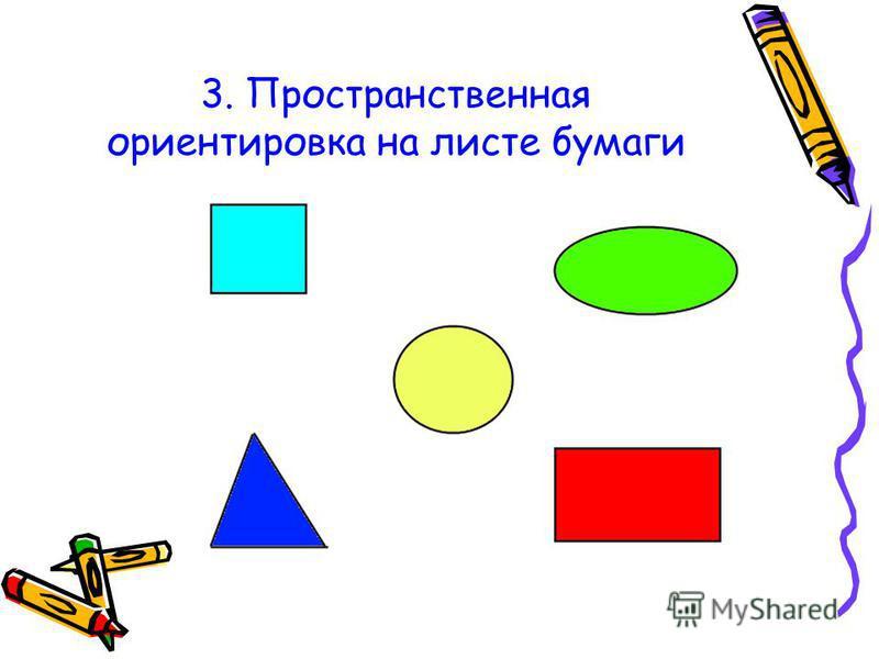 3. Пространственная ориентировка на листе бумаги