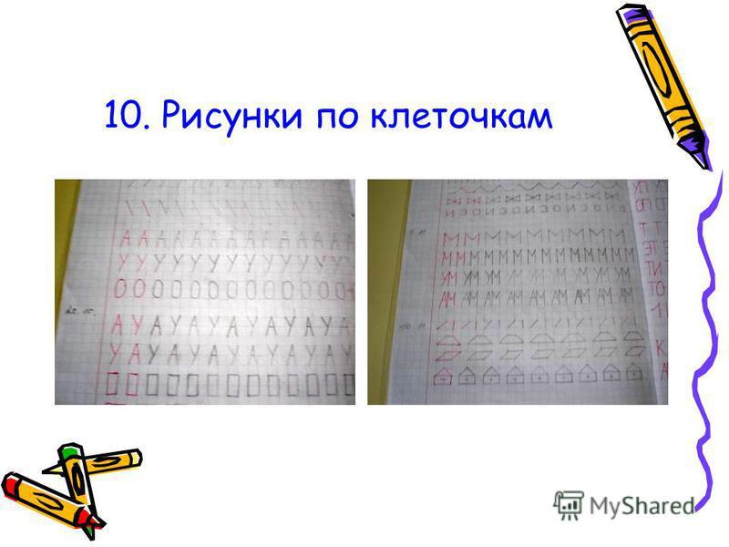10. Рисунки по клеточкам