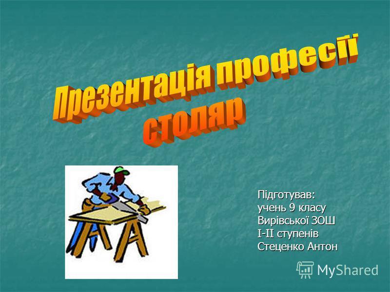 Підготував: учень 9 класу Вирівської ЗОШ І-ІІ ступенів Стеценко Антон