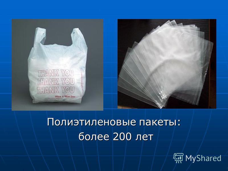 Полиэтиленовые пакеты: более 200 лет более 200 лет