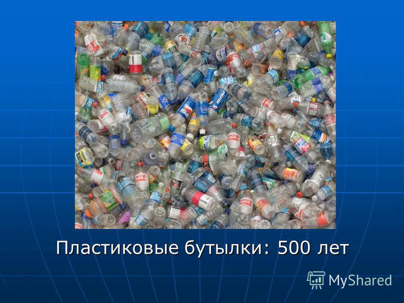 Пластиковые бутылки: 500 лет
