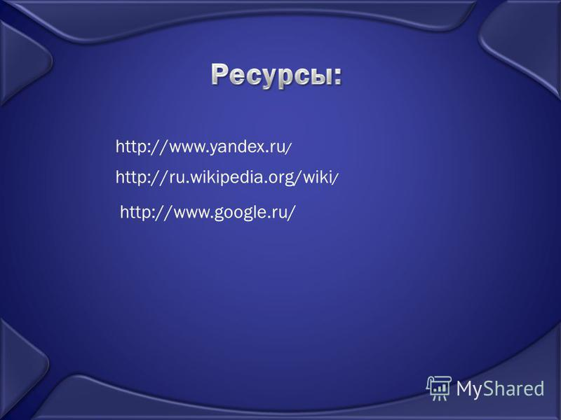 http://www.yandex.ru / http://ru.wikipedia.org/wiki / http://www.google.ru/