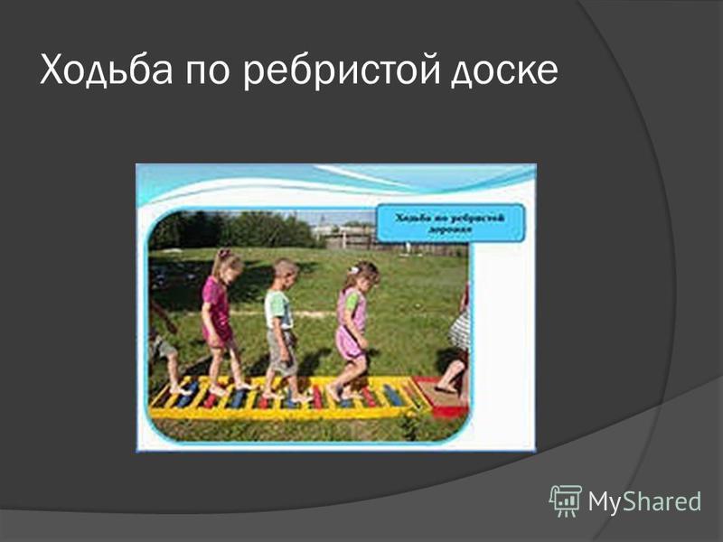 Детская оздоровительная площадка на участке детского сада