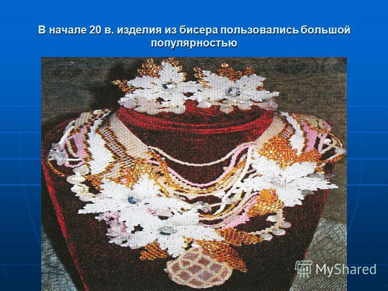 В начале 20 в. изделия из бисера пользовались большой популярностью