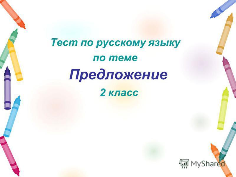 Предложение Тест по русскому языку по теме 2 класс