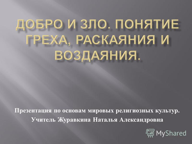 Презентация по основам мировых религиозных культур. Учитель Журавкина Наталья Александровна