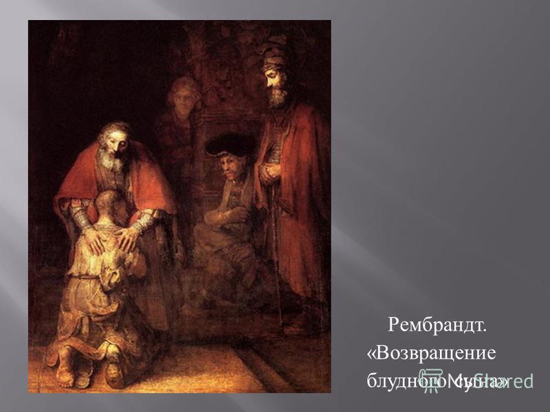 Рембрандт. « Возвращение блудного сына »