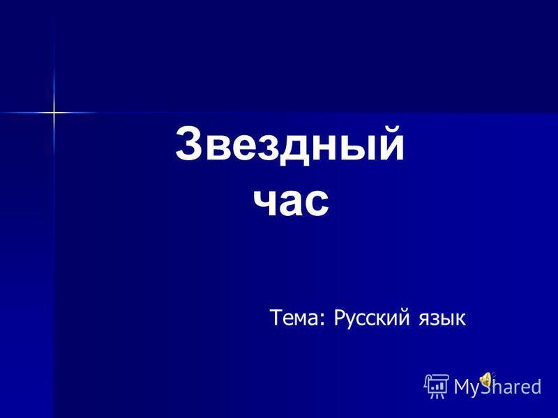 Звездный час Тема: Русский язык