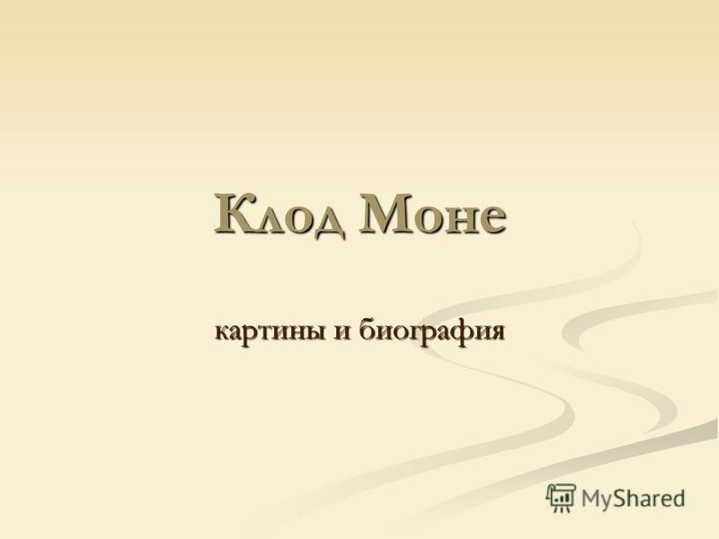 Клод Моне картины и биография