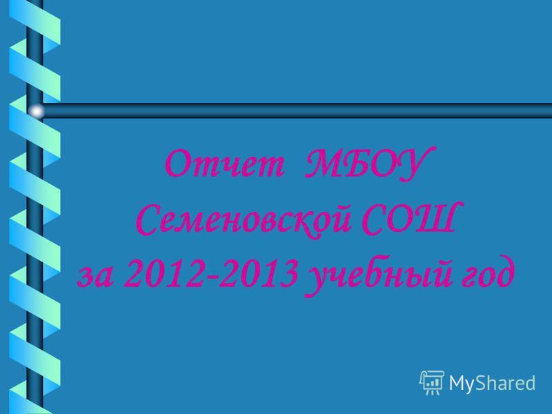 Отчет МБОУ Семеновской СОШ за 2012-2013 учебный год