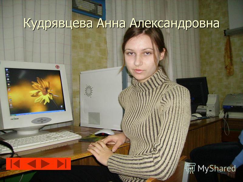 Кудрявцева Анна Александровна