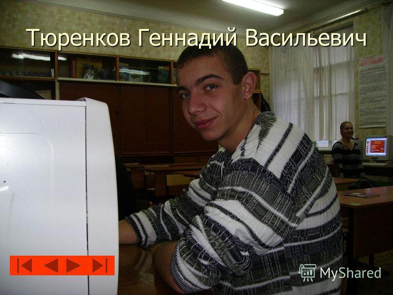 Тюренков Геннадий Васильевич