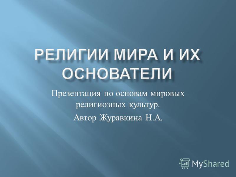 Презентация по основам мировых религиозных культур. Автор Журавкина Н. А.