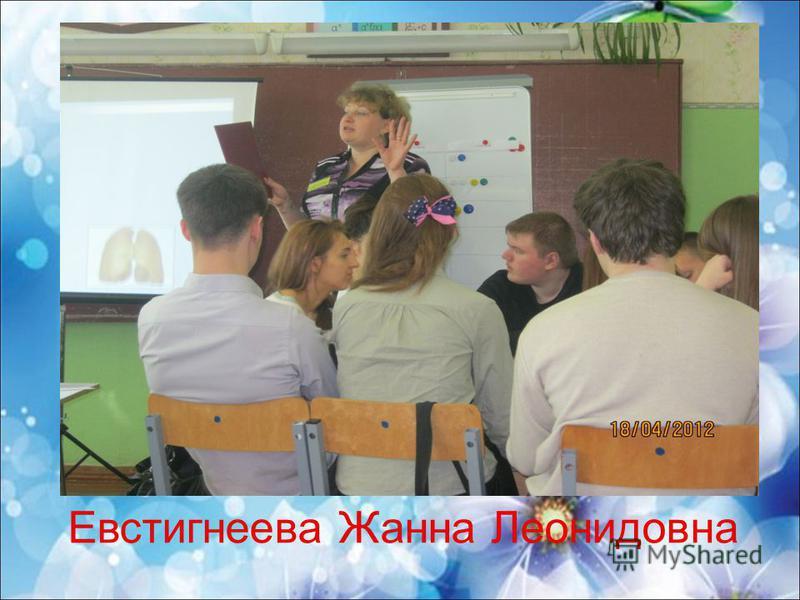Евстигнеева Жанна Леонидовна