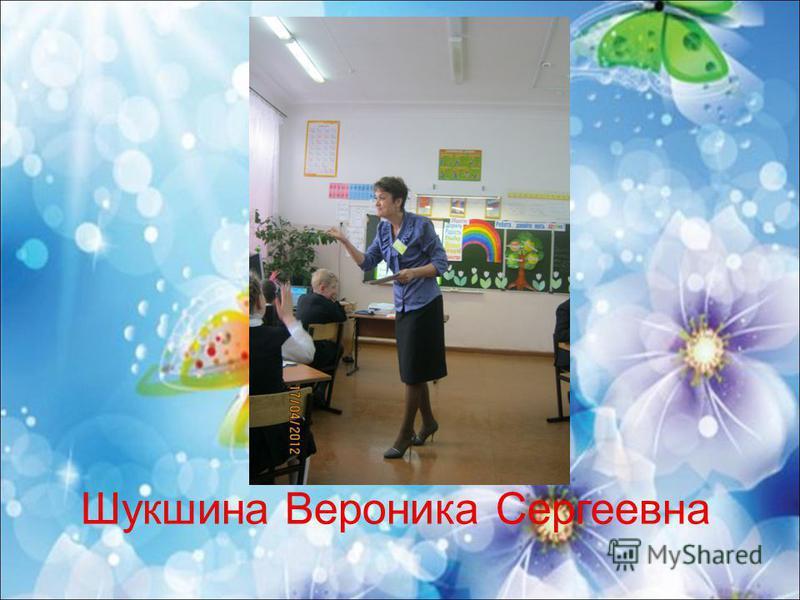 Шукшина Вероника Сергеевна