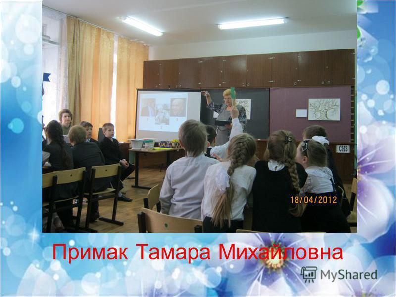 Примак Тамара Михайловна
