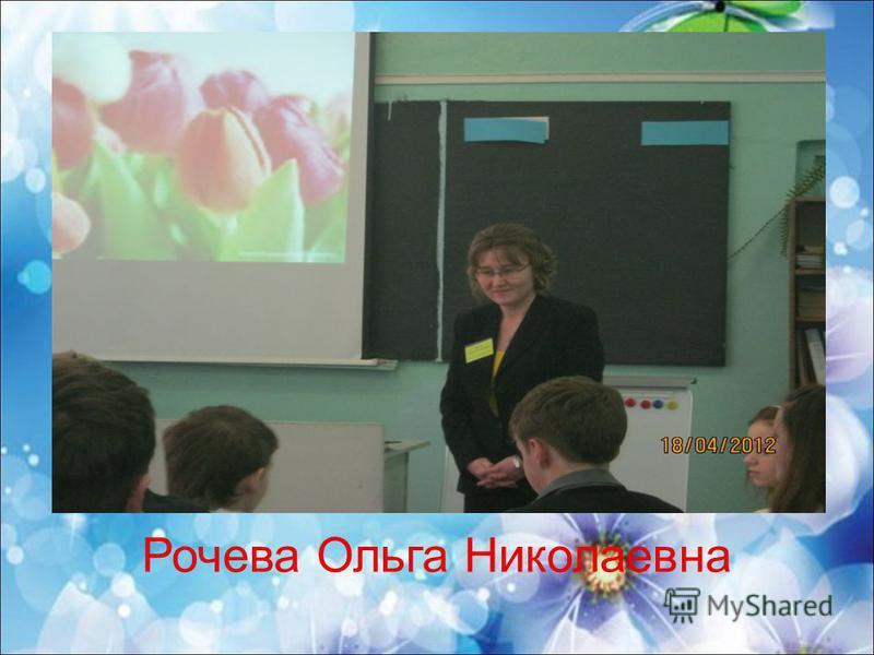 Рочева Ольга Николаевна