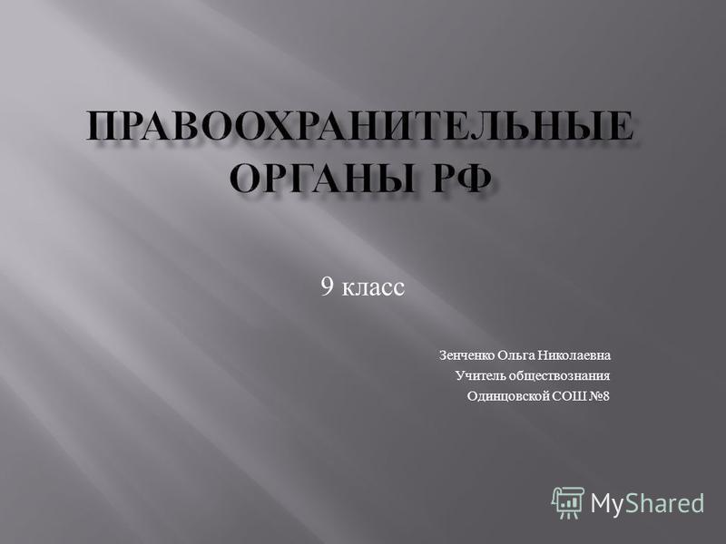 9 класс Зенченко Ольга Николаевна Учитель обществознания Одинцовской СОШ 8