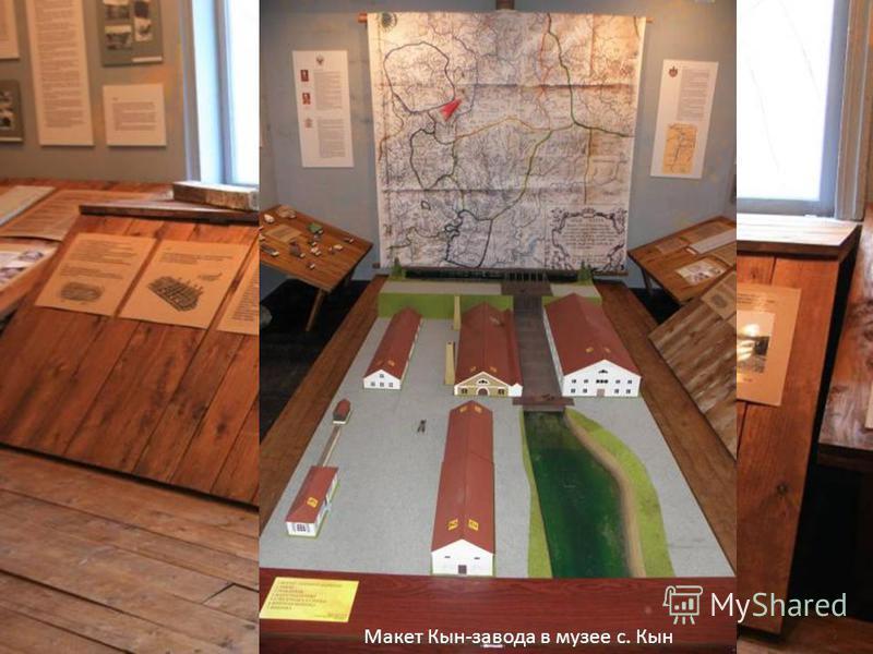 Музей расположен в историческом здании – бывшей чертежной Кыновского завода, построенной в 1869 году. В нем находится уникальный макет Кын - завода. Макет Кын-завода в музее с. Кын