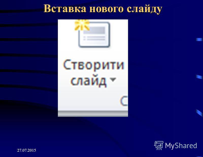 27.07.2015 Вставка нового слайду