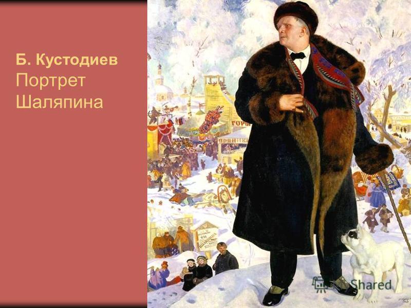 Б. Кустодиев Портрет Шаляпина