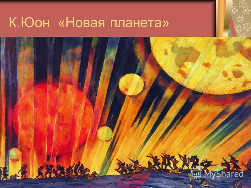 К.Юон «Новая планета»