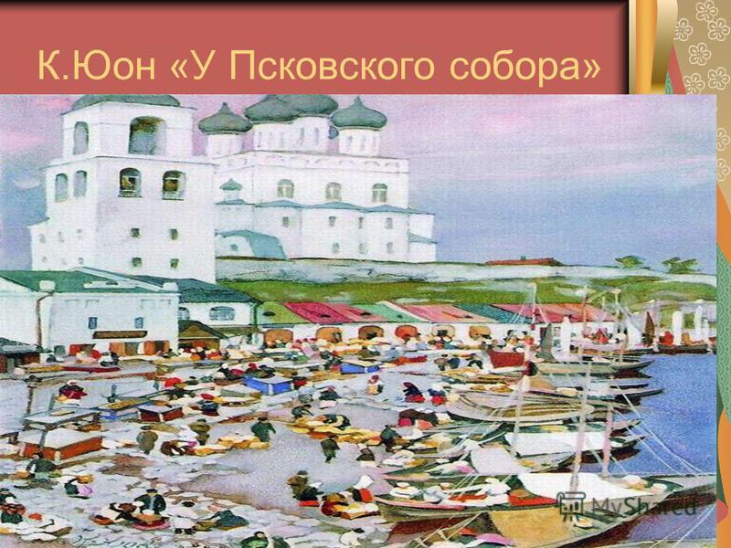 К.Юон «У Псковского собора»