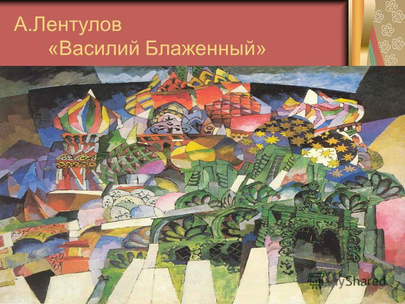 А.Лентулов «Василий Блаженный»