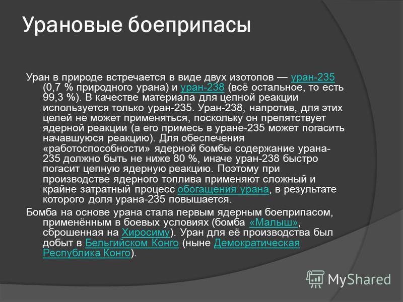 Урановые боеприпасы Уран в природе встречается в виде двух изотопов уран-235 (0,7 % природного урана) и уран-238 (всё остальное, то есть 99,3 %). В качестве материала для цепной реакции используется только уран-235. Уран-238, напротив, для этих целей