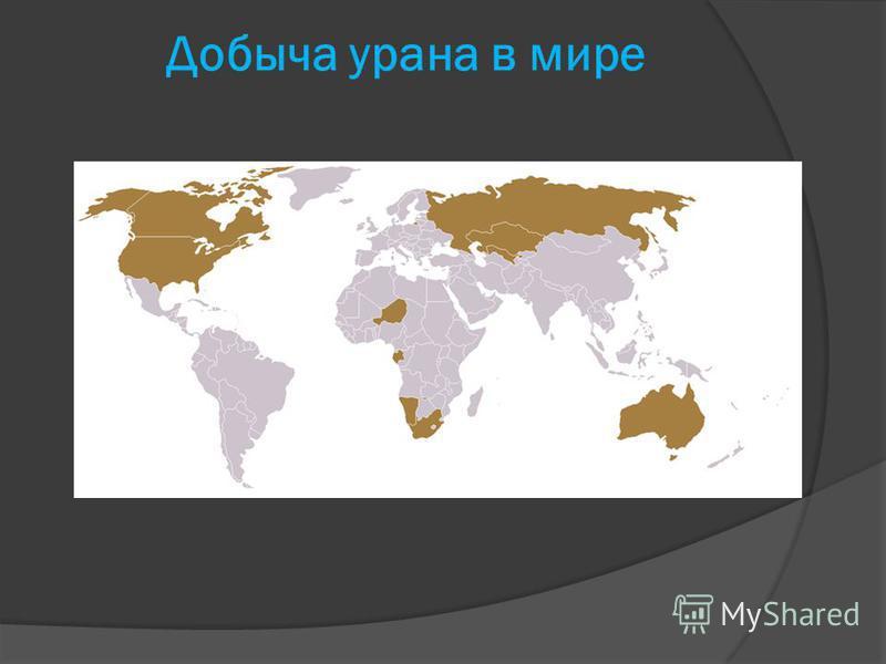 Добыча урана в мире