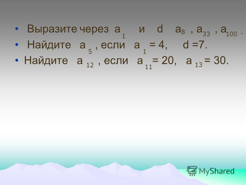 Выразите через а и d а, а, а Найдите а, если а = 4, d =7. Найдите а, если а = 20, а = 30. 1 8 33 100 5 1 12 11 13