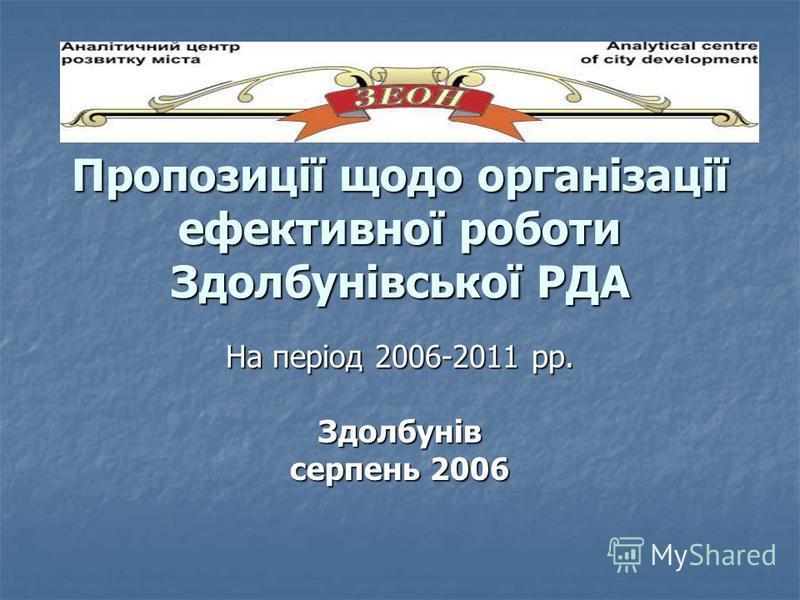 Пропозиції щодо організації ефективної роботи Здолбунівської РДА На період 2006-2011 рр. Здолбунів серпень 2006